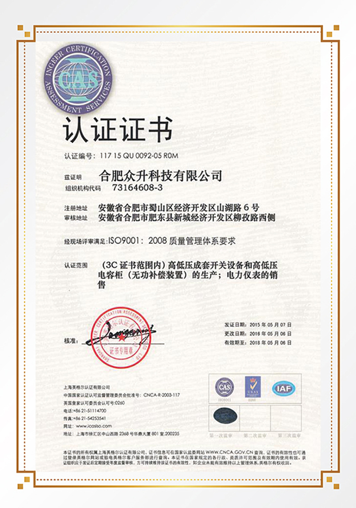 """<span style=""""font-size:14px;""""><strong>ISO9001證書</strong></span>"""