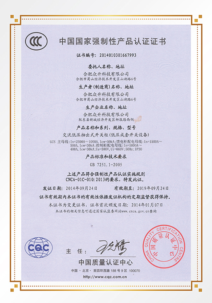 """<span style=""""font-size:14px;""""><strong>低壓成套開關柜產品認證</strong></span>"""