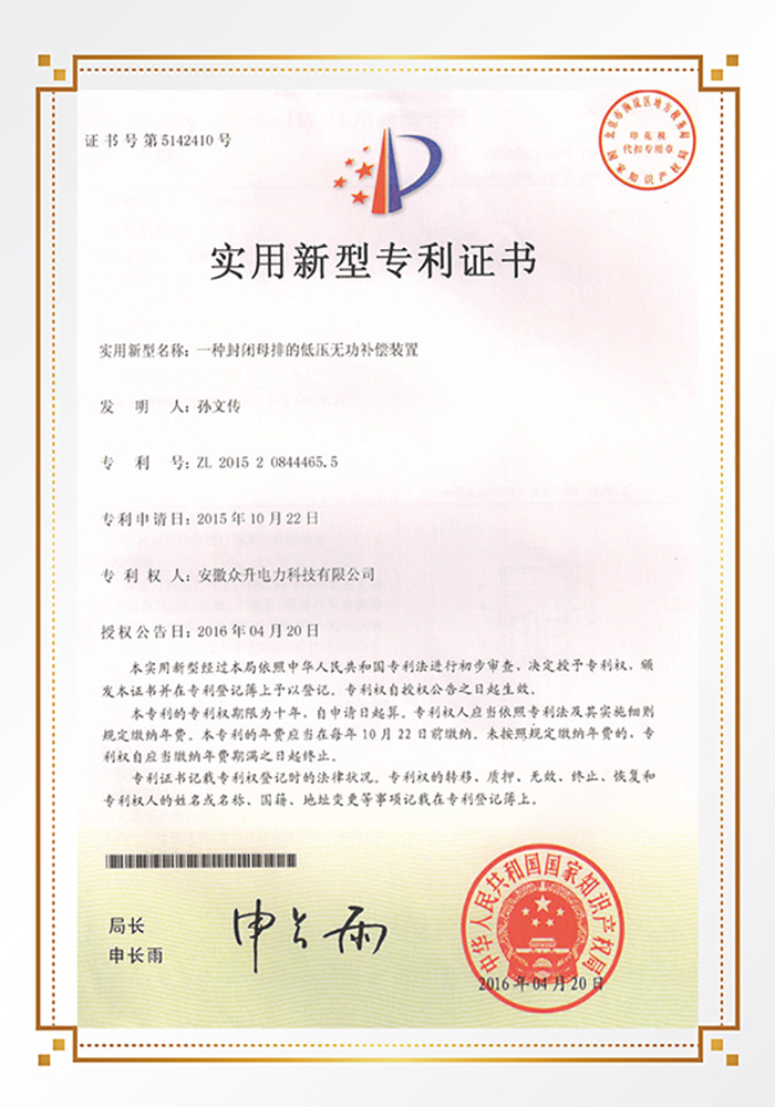 """<span style=""""font-size:14px;""""><strong>封閉母排無功補償裝置專利證書</strong></span>"""