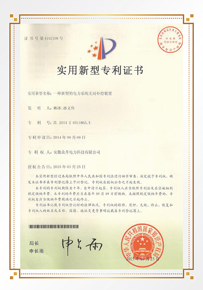 """<span style=""""font-size:14px;""""><strong>電力系統無功補償裝置專利證書</strong></span>"""